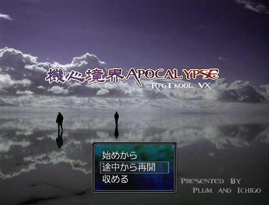 機心境界Apocalypse