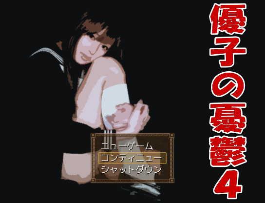 優子の憂鬱4