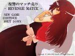 「復讐のマッチ売り -REVENGE MATCH-」のSSG