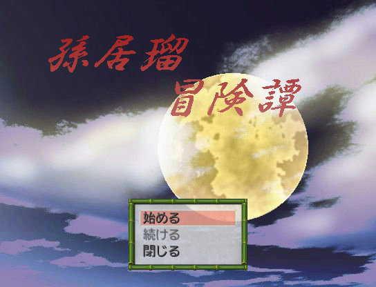 孫居瑠冒険譚