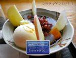 「シラタマアンミツ!!」のSSG