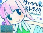 「けいびいんストライク(雨花Edition)」のSSG