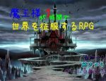 「魔王様が1時間で世界を征服するRPG」のSSG