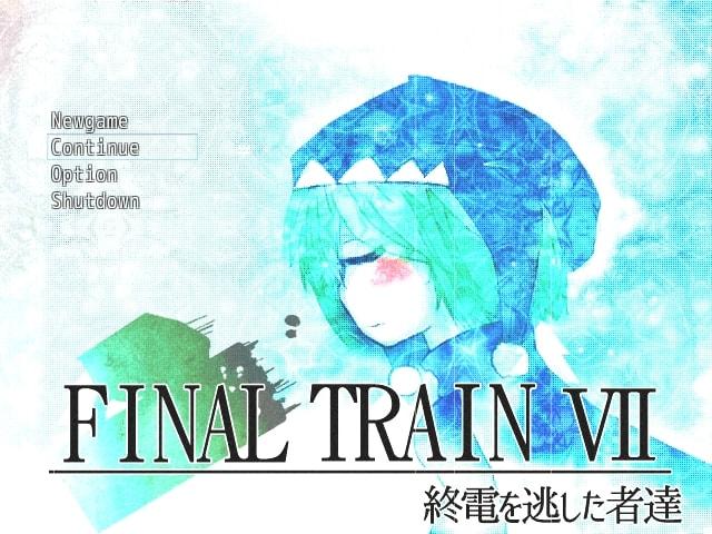 終電を逃した者達 -FINAL TRAIN Ⅶ-