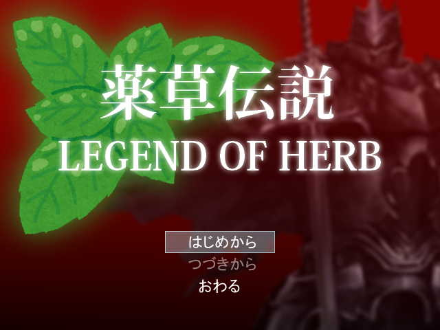 薬草伝説 LEGEND OF HERB