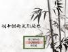 「刑十郎奇天烈絵巻」のSSG