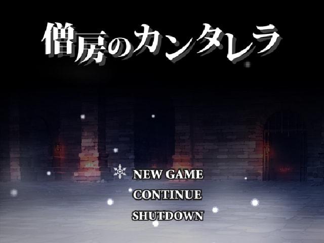 【リメイク版】僧房のカンタレラ