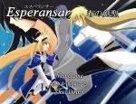 「Esperansar 春の剣聖」のSSG