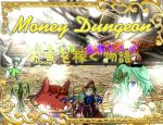 「Money Dungeon 試作版」のSSG