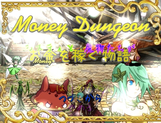 Money Dungeon 試作版