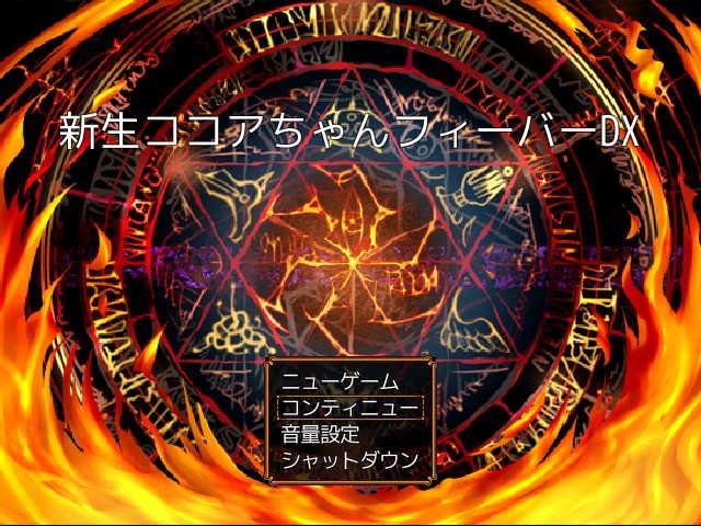 新生ココアちゃんフィーバーDX