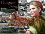 「ダンジョン・アーミー ~第一次大戦、第二次大戦、そして現代戦~」のSSG