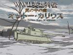 「WWII英雄列伝 泥の中の虎 オットー・カリウス」のSSG