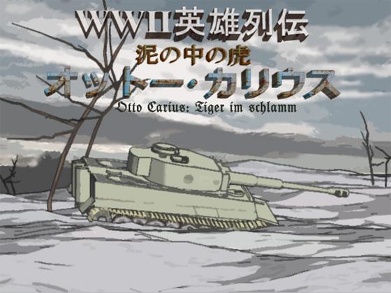 WWII英雄列伝 泥の中の虎 オットー・カリウス
