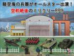 「パトルの軍事博物館2 ~地震兵器の恐怖~」のSSG