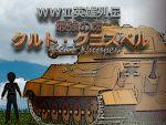 「WWII英雄列伝 最強の虎 クルト・クニスペル」のSSG