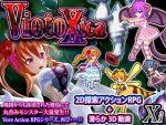 「ViotoXica ~Vore Exploring Action RPG~」のSSG