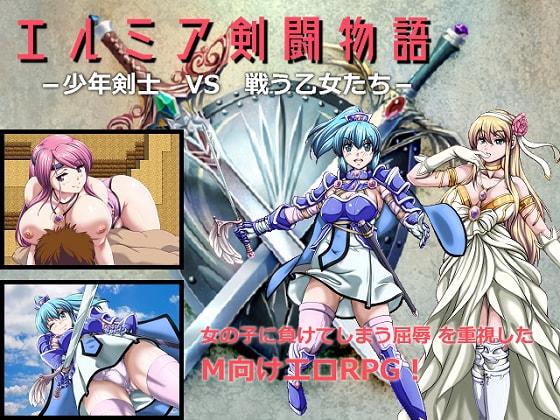 エルミア剣闘物語 -少年剣士VS戦う乙女たち-