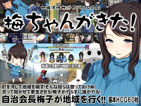 地域活性サバイバルRPG ~梅ちゃんがきた!~