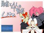 「勇者と4人の賢者 LITE EDITION」のSSG