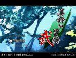 「美鈴の冒険弐」のSSG