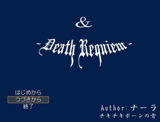 & -Death Requiem-
