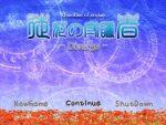「徒花の守護者 -Diverge-」のSSG