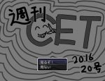 「週刊CET」のSSG