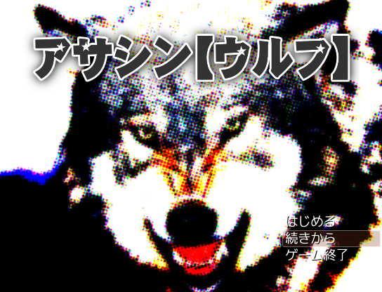 アサシン【ウルフ】