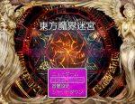 「東方魔界迷宮」のSSG
