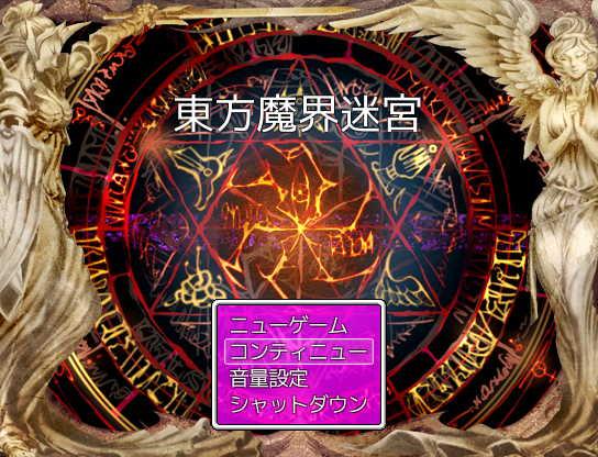 東方魔界迷宮
