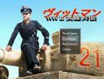 「WWII英雄列伝ヴィットマン」のSSG