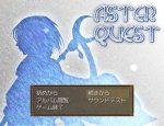 「ASTER QUEST ボイス版」のSSG